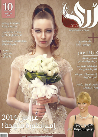 Ara Magazin April 2014